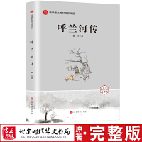 呼兰河传 萧红北京时代华文书局原著青少年版初中必读书目