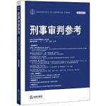 刑事审判参考(总第98集) 最高人民法院刑事审判一至五庭主办 法律出版社