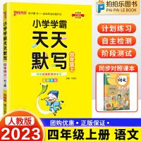 小学学霸天天默写四年级上册语文 部编人教版2021秋新版