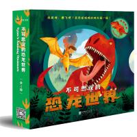 不可思议的恐龙世界(套装全4册)――精装礼盒,献给所有小恐龙迷的礼物 启发童书馆出品!