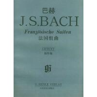 巴赫法国组曲