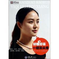 一起画头像 重庆大学出版社
