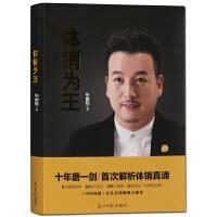 市场营销学书籍 体销为王 市场营销管理书籍 光明日报出版社 【出版社直供】