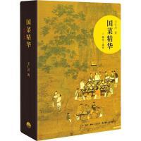 国菜精华商代-清代 生活书店出版有限公司
