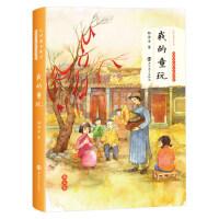我的童玩 林海音的书籍全集 原著正版中国儿童文学丛书学校指定小学生三年级课外书6-12岁四五六年级畅销书儿童书籍10-