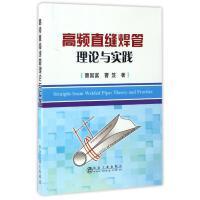 高频直缝焊管理论与实践 曹国富//曹笈