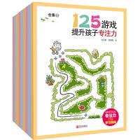 全套9册125游戏提升孩子专注力 数学逻辑思维训练儿童书籍3-5-6岁智力益智左右脑开发玩具连线书小学生走迷宫隐藏的图