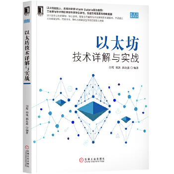 以太坊技术详解与实战 闫莺 郑凯 郭众鑫 机械工业出版社 正版图书,请注意售价高于定价,有问题联系客服谢谢。