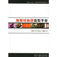 数据转换器选型手册,《中国电子设计工程丛书》编辑办公室,西安电子科技大学出版社9787560616827