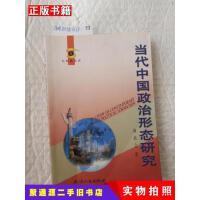 【二手9成新】当代中国政治形态研究林尚立天津人民出版社