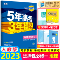 5年高考3年模拟高中地理选择性必修1人教版2022版五年高考三年模拟新教材专用
