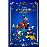 迪士尼世界经典卡通片(4超长DVD)
