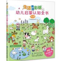 生活情境彩绘幼儿启蒙认知全书:双语版