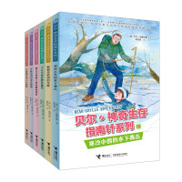 贝尔・神奇生存指南针系列(套装全6册)