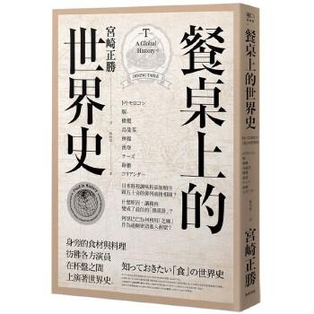 餐桌上的世界史 宫崎正胜 餐饮饮食历史/港台繁体中文图书 善本图书 汇聚全球出版物,让阅读改变生活,给你无限知识
