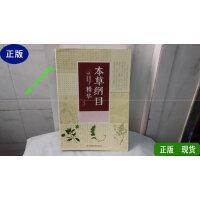 【二手旧书9成新】本草纲目精华 /杨建峰 江西科学技术出版社