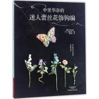 中里华奈的迷人蕾丝花饰钩编 (日)中里华奈 著;蒋幼幼 译