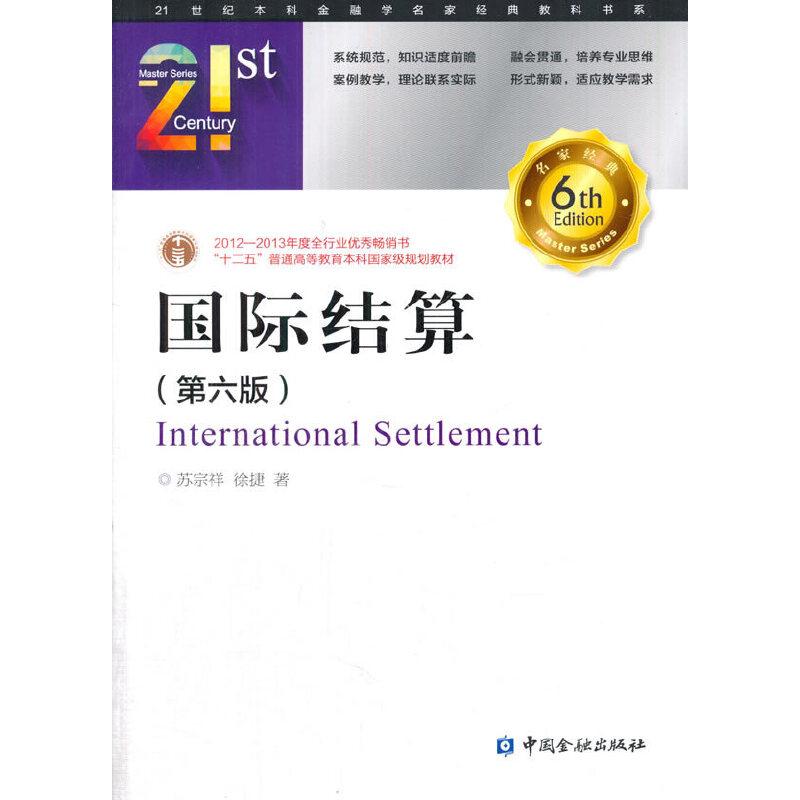 国际结算(第六版) 苏宗祥,徐捷 中国金融出版社 书籍正版!好评联系客服有优惠!谢谢!