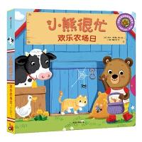 小熊很忙系列:欢乐农场日 双语绘本 宝宝书籍 0-3岁立体书早教机关纸板书 1-2-4周岁儿童启蒙婴幼儿益智英文一两三