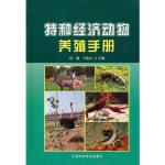 特种经济动物养殖手册 沈强,丁鼎立 上海科学技术出版社