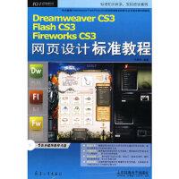 【新书店正版】DreamWeaver CS3Flash CS3FireWorks CS3网页设计标准教程 刘贵国著 北