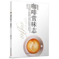 正版-H-咖啡赏味志 苏彦彰 9787518410972 中国轻工业出版社 枫林苑图书专营店
