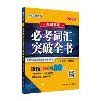 文都教育2020考研英语必考词汇突破全书【正版书籍,达额立减】