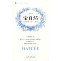 论自然(伟大的思想-英汉双语版)