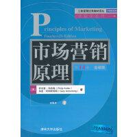 市场营销原理(第14版・全球版)(工商管理优秀教材译丛・营销学系列)