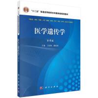 医学遗传学(第4版,配光盘)