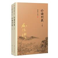 南怀瑾选集:论语别裁(上下册)(大陆正版授权南怀瑾系列)