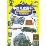 中国儿童百科:传世的发明