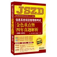 正版图书 信息系统项目管理师考试:金色重点暨四年真题解析(2009-2012) 薛大龙,马军 9787121196898 电子工业出版社