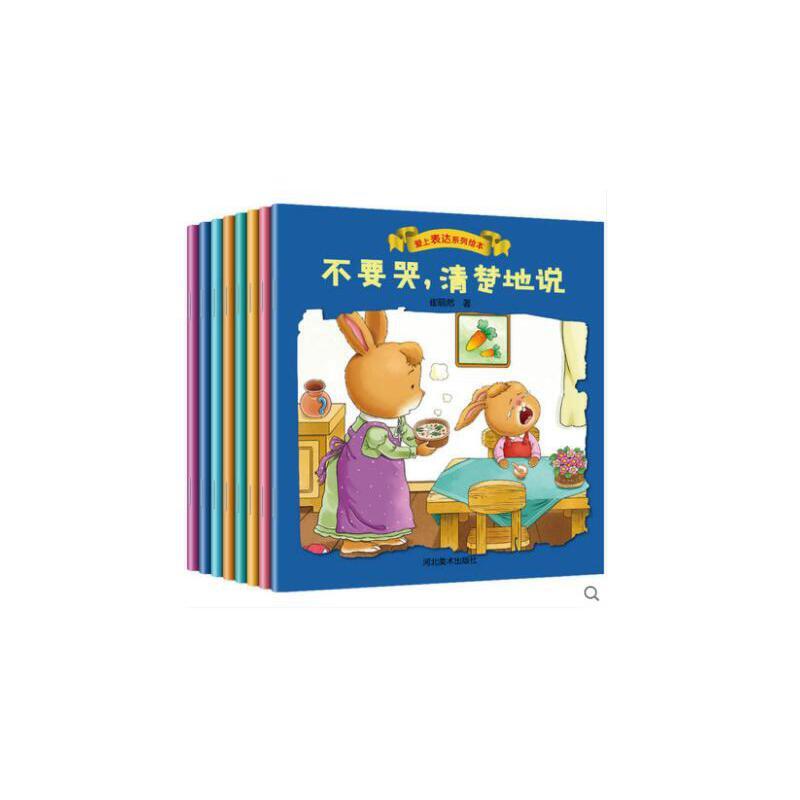 幼儿绘本4-5岁儿童睡前故事图画书 精美手绘本 性格习惯培养 可爱动物