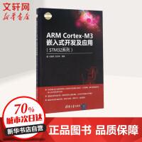 ARM Cortex-M3嵌入式开发及应用:STM32系列 张新民,段洪琳 编著