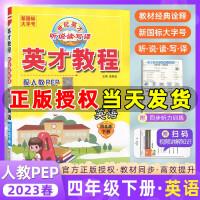 英才教程四年级下册英语人教版pep教材解读2021春新版