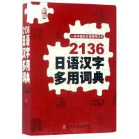 2136日语汉字多用词典【正版图书,放心选购】