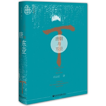 唐朝与东亚(pdf+txt+epub+azw3+mobi电子书在线阅读下载)