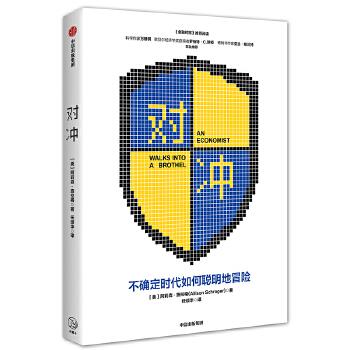 对冲(pdf+txt+epub+azw3+mobi电子书在线阅读下载)