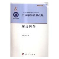 中国学科发展战略:环境科学