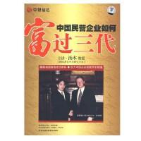 中国民营企业如何――富过三代(5DVD)汤本主讲 企业学习讲座 光盘