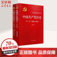 中国共产党历史第2卷(1949-1978)上下册 中共党史出版社