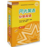 阳光英语分级阅读初2.下 外语教学与研究出版社