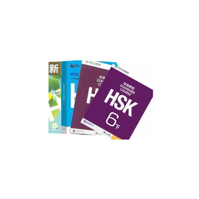 HSK标准教程(6上)+下册+HSK词汇突破6级(第2版)+新汉语水平考试模拟试题集HSK六级 3册此书籍优惠书籍,团购更优惠!售后电话:13121163075,或联系当当荷露铭在线客服