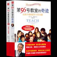 正版 第56号教室的奇迹套装全两册 让孩子变成爱学习的天使+点燃孩子的热情 亲子家庭教育 让孩子找到学习方法和学习兴趣