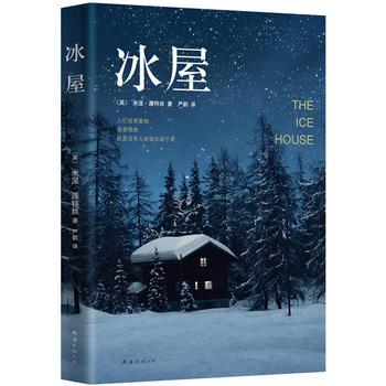 冰屋 正版书籍 限时抢购 当当低价 团购更优惠 13521405301 (V同步)