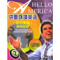 【新书店正版】洪恩环境英语(2)(含MP3光盘一张),张波,陈颂琴,吉林大学出版社9787560128498