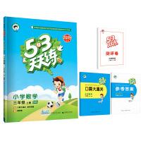 53天天练 小学数学 三年级上册 BSD(北师大版)2019年秋(含答案册及口算册,赠测评卷)