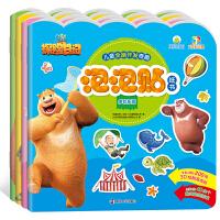 熊出没之探险日记・儿童全脑开发奇趣泡泡贴纸书(套装4册)(四色版)