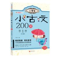 小学生小古文200课. 第1册 短浅的,有趣的,有味道的小古文!让没有读过文言的小学生爱上读古文!